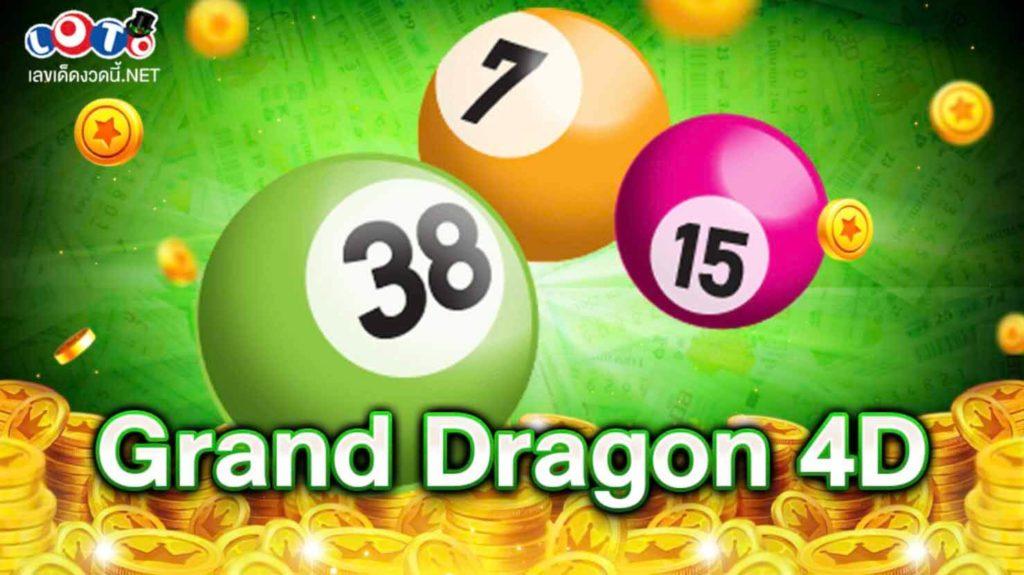 หวย GRAND DRAGON 4D วันนี้